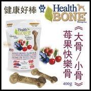 *KING WANG*Health BONE健康好棒《苺果快樂骨-大骨∕小骨》400g
