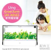 【配件王】代購 Uing Green Farm UH-A01E1 家用水耕種植種菜機 LED光照 半密閉 另CB01G1