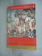 【書寶二手書T3/原文小說_HHH】The Chan's Great Continent_Jonathan D. Spe