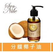 【San Nile】Coconut Oil (Fractionated) 分餾椰子油 4oz