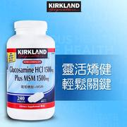 [Costco] Kirkland Signature 科克蘭 葡萄糖胺+MSM 240錠