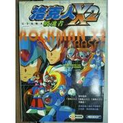 Rockman X2 洛克人 吸魂者完全攻略本 非PS 2 3 4 PSP X-Box 3DS NDS One 360