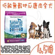 *寵物CEO*【Natural Balance/NB】低敏無穀地瓜鹿肉全犬-4.5磅