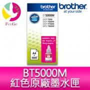 【Brother】BT5000M 原廠紅色墨水 適用型號:DCP-T300、DCP-T500W、DCP-T700W、MFC-T800W(BT5000M)