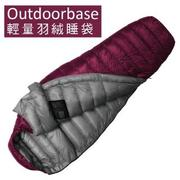 【Outdoorbase】Snow Monster頂級羽絨保暖睡袋24677(FP700羽絨保暖睡袋)