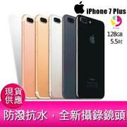 【Apple】分期0利率 Apple iPhone7 Plus 128GB 防水防塵IP67 5.5 吋智慧型手機(iPhone7 Plus)