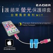 【EAGER】APPLE原廠傳輸線保護套 | iPhone/iPad/iPod
