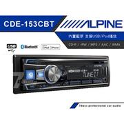 ALPINE CDE-153CBT CD/MP3/WMA/AUX/USB/iPhone 藍芽主機