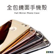 蘋果iPhone 6 / 7 / Plus 鏡面手機殼 優質材質360度全包防護鋁合金框金屬邊框電鍍保護殼可當鏡子