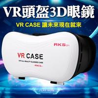 VR Box 3D眼鏡 虛擬實境 頭盔 Case htc Vive Gear PS 暴風魔鏡(80-2709)