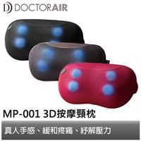 DOCTOR AIR MP-001 3D按摩枕 (5折)