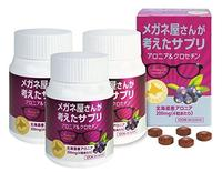 [iroiro] Supplements supposed by glasses shop Re plus Glasses supermarket thought supplements (Aroonia & crochet) Bottle 250mg bottle for 1 month Set of 3 120 pieces