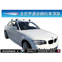 ∥MyRack∥ BMW 1 Series E82 Coupe WHISPBAR 車頂架 行李架 橫桿∥都樂 THULE YAKIMA INNO