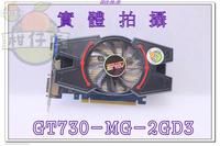 含稅 ASUS GT730-MG-2GD3 2GB GDDR3 64Bit 小江~柑仔店