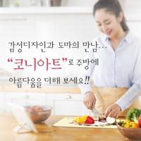 [Connie art] Tempered Glass chopping board 2 type set