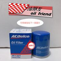 可自取 ACDelco 機油芯PF132T 適用 CAMRY WISH SENTRA MARCH SOLIO SWIFT