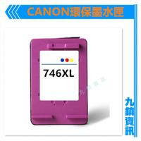 CANON CL-746XL/746 彩色環保墨水匣MG2470/MG2570/MG2970/MX497/IP2870