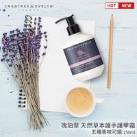 瑰珀翠 Crabtree & Evelyn 天然草本護手護甲霜 250ml 五種香味可選 交換禮物 【SP嚴選家】
