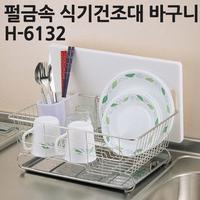 Pearl metal Stainless steel tableware Drying baskets H-6132 / Dish drainer / Chopping board / Tray / Colander / Storage / Kitchen utensils / Free Shipping / Japan