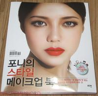 PONY PONYS STYLE MAKE-UP MAKE UP BOOK + DVD SEALED
