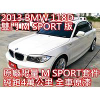 BMW 1 SERIES COUPE E82 正