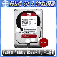 【WD】4TB 3.5吋 NAS 紅標硬碟( WD40EFRX)/ Seagate 那嘶狼 PRO 2TB 3TB 4TB 6TB 8TB 10TB 12TB 14TB 可參考(阿福3C)