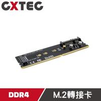 WBTUO M.2 DDR4 SSD 記憶體位硬碟轉接卡擴充卡 2280 DIMM SATA BKEY【NDC-DR4】