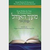 From Within the Tent: The Weekday Prayers: Essays by the Rabbis & Professors of Yeshiva University