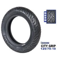 米其林輪胎 MICHELIN City Grip 120/70-10
