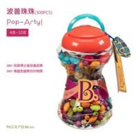 波普珠珠 Pop-Arty 300pcs