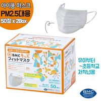 [BMC] 50 mask for children / 2 boxes / from childhood to elementary school grades / mask / dust /
