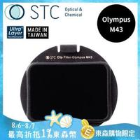 STC Clip Filter ND400 內置型減光鏡 for Olympus M43