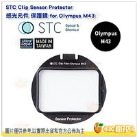 STC Clip Sensor Protector 感光元件 保護鏡 for Olympus M43