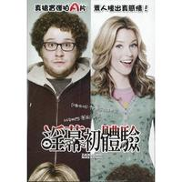 合友唱片 淫幕初體驗 DVD ZACK AND MIRI MAKE A PORNO