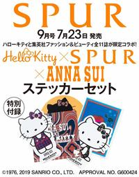 (代訂)0468719090 SPUR 2019年9月號 附:Hello Kitty×SPUR×ANNA SUI貼紙
