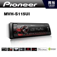 【Pioneer】MVH-S115UI MP3/USB/AUX/iPod/iPhone 無碟主機*支援Android.MIXTRAX混音.先鋒公司貨