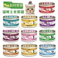 【單罐】凱特美廚WERUVA《Cats in the Kitchen貓咪主食罐 》90G 多種口味(*KING WANG*)