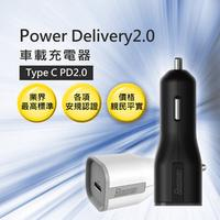 Power Delivery 2.0 車載充電器 / USB Type C 快充 PD2.0 / Car charger / 白色