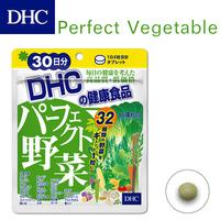 ★SALE★DHC Perfect Vegetable Supplement 30 days 120 tablets!!!! Direct from Japan!!