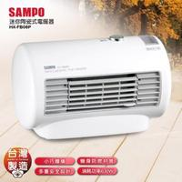 SAMPO HX-FB06P 電暖器「福利品」