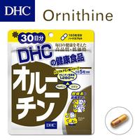 ★SALE★DHC Ornithine Supplement for 30 days 30 tablets!! Direct from Japan!!