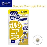 ★SALE★DHC Garcinia Cambogia Extract for 30 days 150 tablet!! Direct from Japan!!