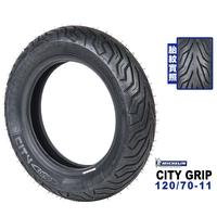 米其林輪胎 MICHELIN City Grip 120/70-11