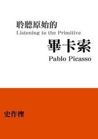 聆聽原始的畢卡索:Listening to Primitive Pablo Picasso