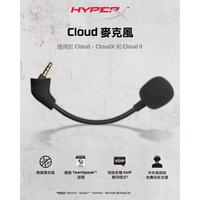 HyperX 配件 Cloud II 可拆式降噪麥克風 Cloud Core Cloud HXS-HSMC1