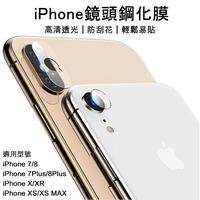 iPhone鏡頭鋼化膜 鏡頭 保護貼 iPhone 7 8 Plus X XR XS MAX 現貨【coni shop】