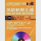 英語新聞主播 English News Anchoring (附Audio CDs/2片)