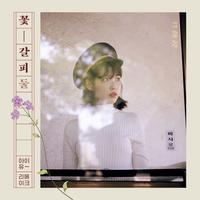 IU flower jelly SPECIAL REMAKE RE-MAKE 2ND ALBUM K-pop CD + POSTER IN TUBE