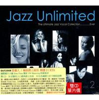 極致爵士風情 精選2 2CD/JAZZ UNLIMITED VOL.2 (2CD)