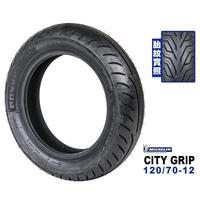 米其林輪胎 MICHELIN City Grip 120/70-12